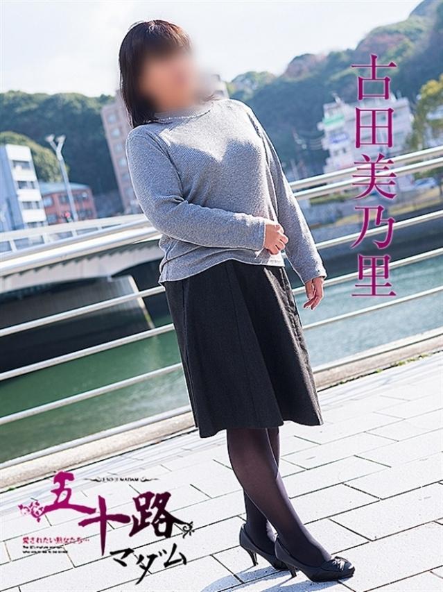 古田美乃里(五十路マダム)