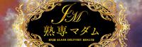 熟専マダム-熟女の色香- 岡山店 (ホワイトグループ)