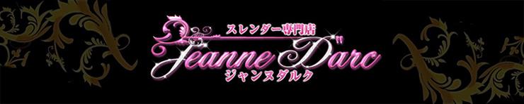 """ジャンヌダルク[Jeanne D""""arc] 広島店"""