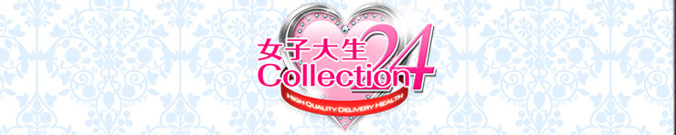 宇部デリヘル「女子大生Collection(コレクション)24」(宇部・山陽小野田 デリヘル)