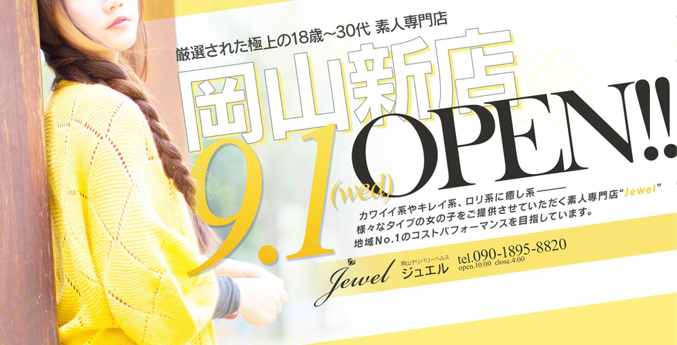 Jewel(岡山市デリヘル)