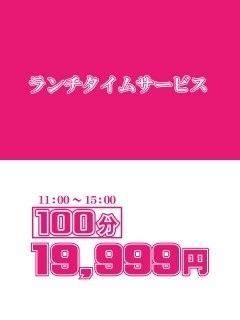 ランチタイムサービス☆彡