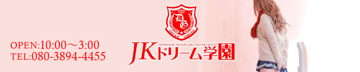 JKドリーム学園 岡山校(岡山市 デリヘル)