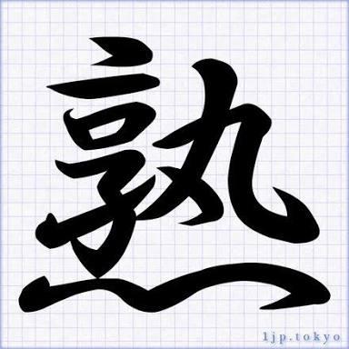 冬華(体験熟女)(本格的熟女専門店 熟女の秘事)