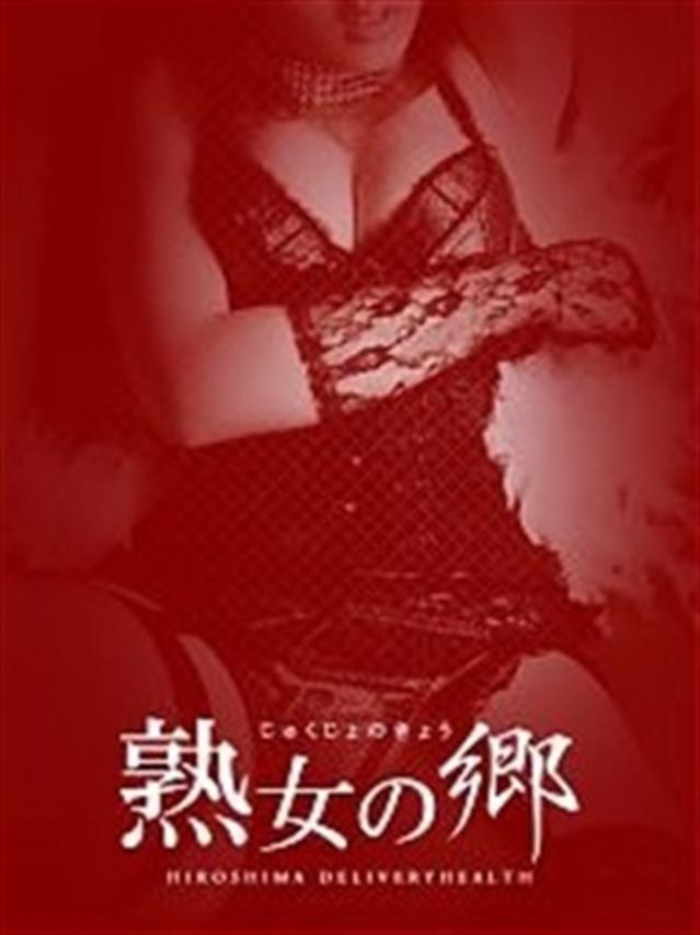 千帆(ちほ)(熟女の郷 東広島店)