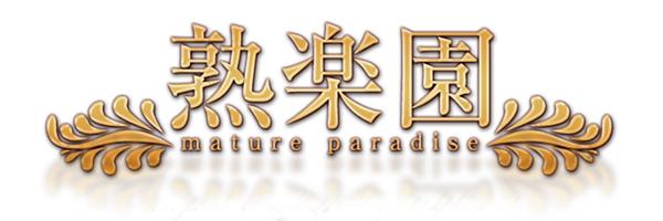 熟楽園(じゅくらくえん)