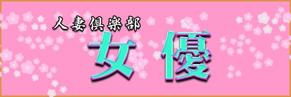 人妻倶楽部女優(山口市)
