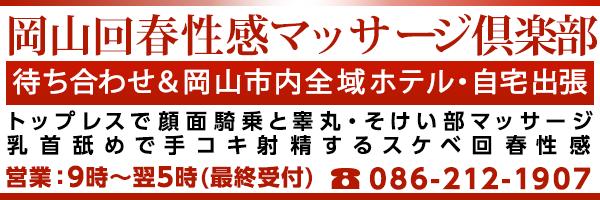 岡山回春性感マッサージ倶楽部