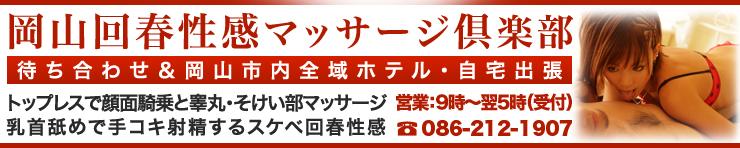 岡山回春性感マッサージ倶楽部(岡山市 エステ・性感(出張))