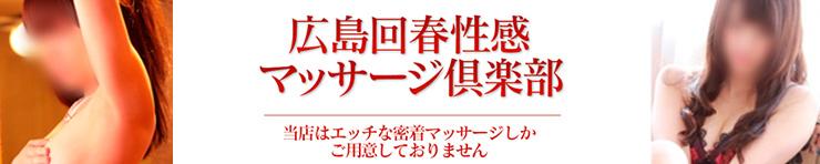 広島回春性感マッサージ倶楽部(広島市 エステ・性感(出張))