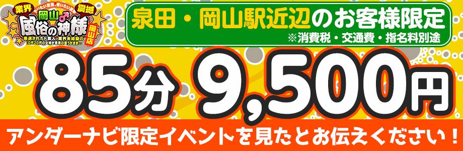 85分9500円