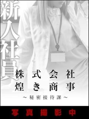 愛林あゆ(煌き商事~秘密接待課~【煌きグループ】)