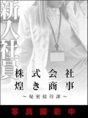鈴村ゆま(煌き商事~秘密接待課~【煌きグループ】)