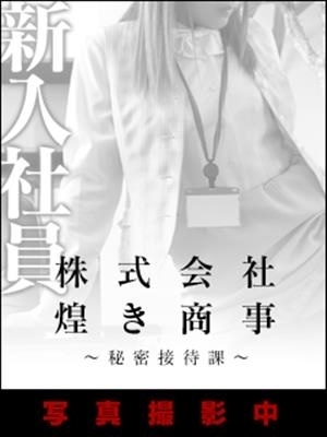 若菜みき 新入社員(煌き商事~秘密接待課~【煌きグループ】)