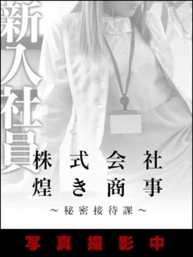 星宮なるみ新入社員(煌き商事~秘密接待課~【煌きグループ】)