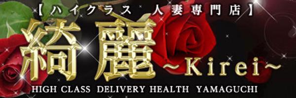【ハイクラス人妻専門店】綺麗-kirei-