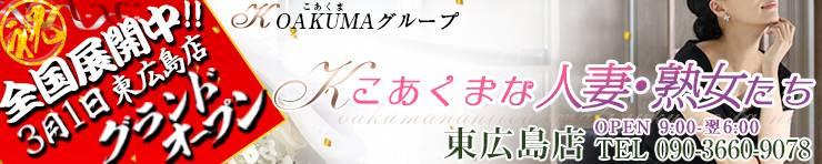 こあくまな熟女たち東広島店(KOAKUMAグループ)(東広島(西条) デリヘル)