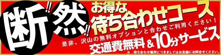 こあくまな熟女たち呉店(KOAKUMAグループ)