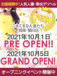 遂に!!10/5グランドオープン!!