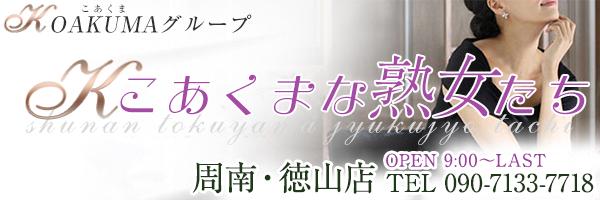 こあくまな熟女たち周南・徳山店(KOAKUMA グループ)