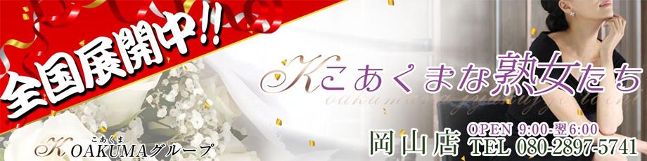 岡山市のデリヘルこあくまな熟女たち岡山店(KOAKUMAグループ)