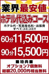 岡山県 デリヘル こあくまな熟女たち岡山店(KOAKUMAグループ) 業界最安値ホテ込みコース