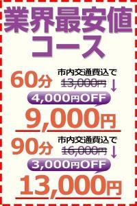 岡山県 デリヘル こあくまな熟女たち岡山店(KOAKUMAグループ) 業界最安値コース