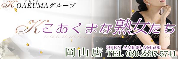 こあくまな熟女たち 岡山店(KOAKUMAグループ)