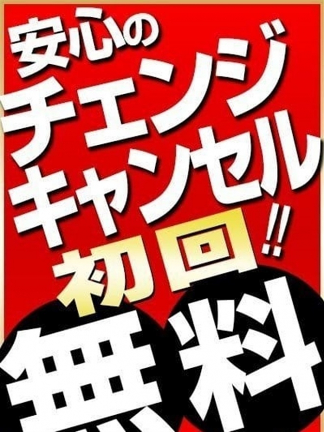 チェンジ&キャンセル 初回無料(こあくまな人妻たち周南・徳山店(KOAKUMAグループ))