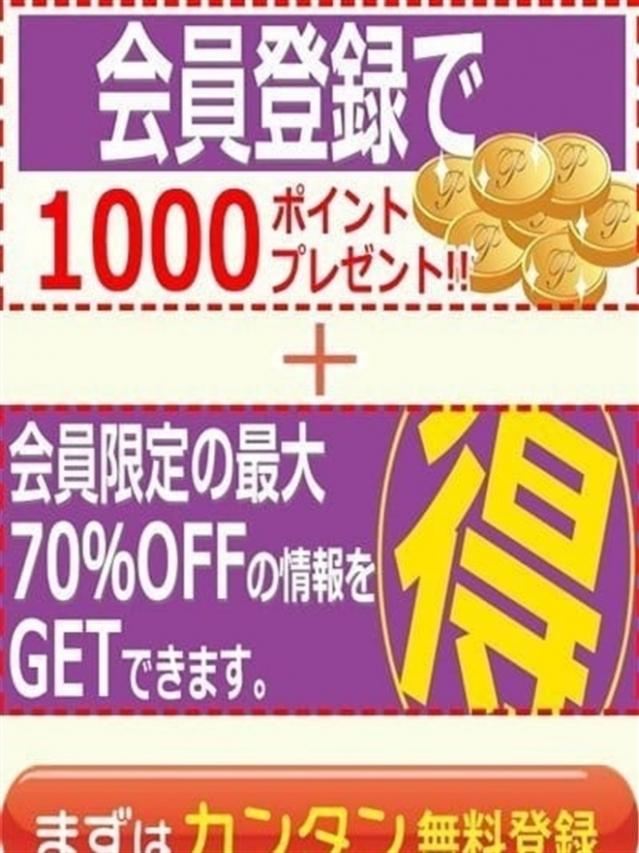 〜会員様だけのお得なメリット〜(こあくまな人妻たち周南・徳山店(KOAKUMAグループ))