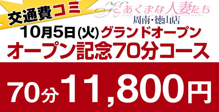 オープン記念特別価格!!