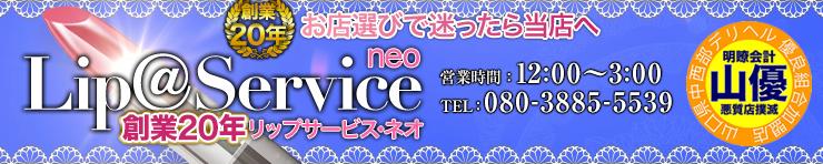 リップサービス neo (山口・防府)(山口市 デリヘル)