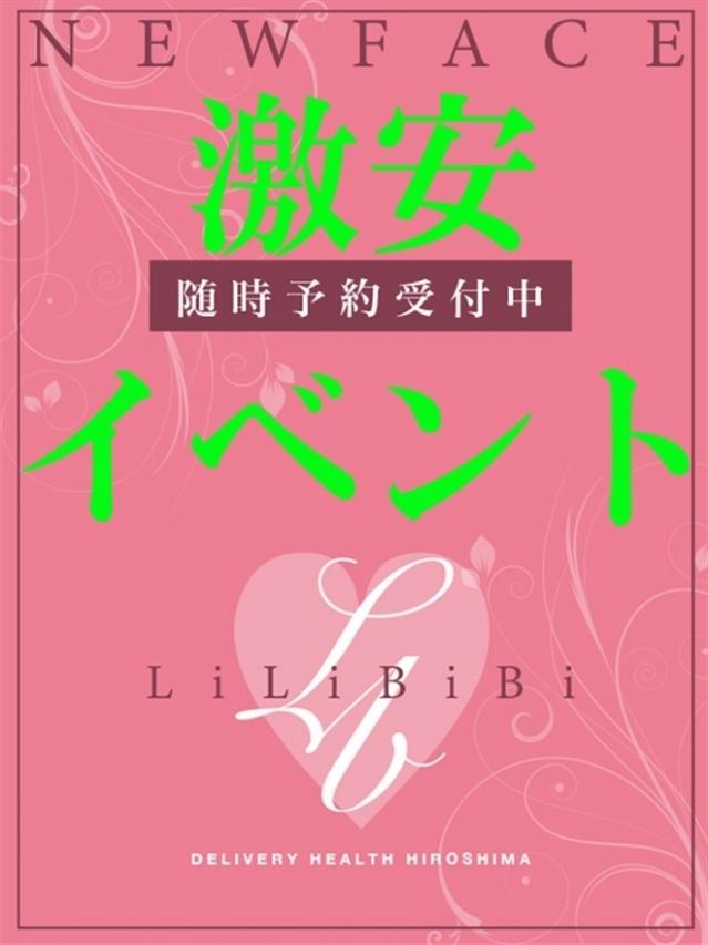 ★限定イベント★(LiLi-BiBi広島風俗デリヘル)
