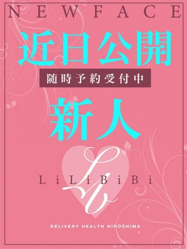 しゅり★新人(LiLi-BiBi広島風俗デリヘル)