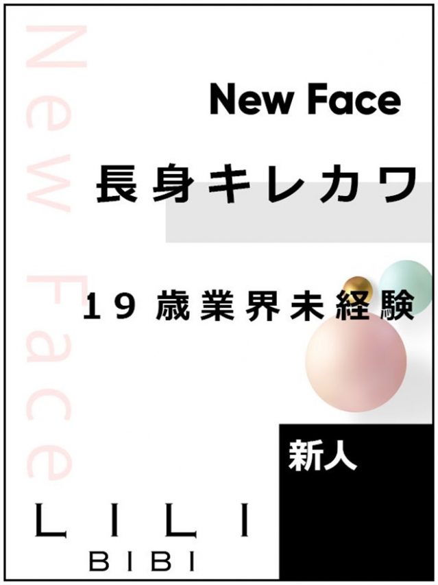 のぞみ★業界未経験(LiLi-BiBi広島風俗デリヘル)