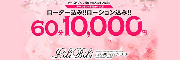 LiLi-BiBi広島風俗デリヘル
