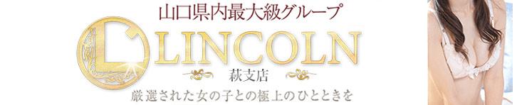 [オススメ]リンカーン 萩支店 朝10時~深夜5時まで営業(萩・美祢 デリヘル)