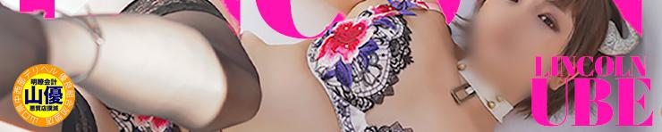 【オススメ】リンカーン宇部本店 朝10時~深夜5時まで営業(宇部・山陽小野田 デリヘル)