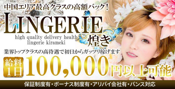 ◆ただいま入店祝い最大10万円進呈中◆