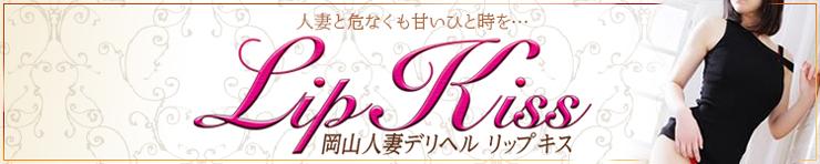 岡山人妻デリヘル Lip Kiss(岡山市 デリヘル)