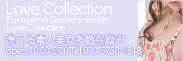 Fukuyama Love Collection -ラブコレ-