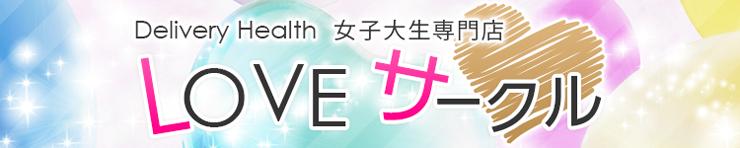 女子大生専門店Loveサークル(周南 デリヘル)