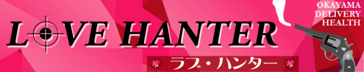 LOVE HANTER(ラブ・ハンター)(倉敷 デリヘル)