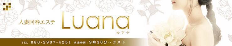 人妻回春エステ Luana(ルアナ)(広島市 エステ・性感(出張))