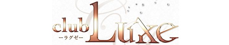 club Luxe~クラブ ラグゼ~(東広島(西条) デリヘル)