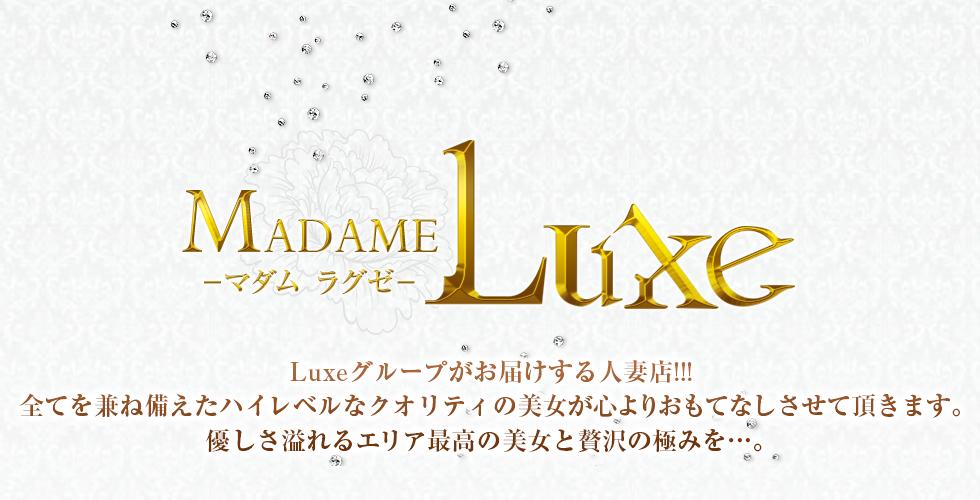 madame Luxe-マダムラグゼ-東広島(東広島(西条)デリヘル)