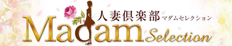 人妻倶楽部 マダムセレクション下松発(下松・光・柳井 デリヘル)