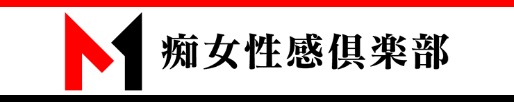 痴女性感倶楽部エムワン(岡山市 デリヘル)