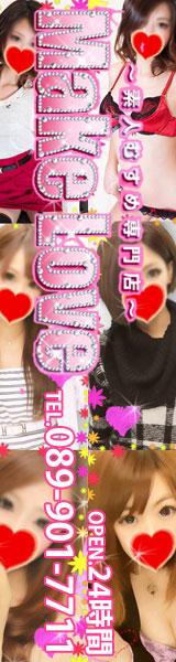 make-love-y