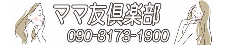 ママ友倶楽部(福山 デリヘル)